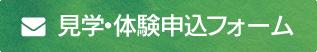 見学・体験申込フォーム