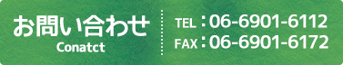TEL:06-6901-6112 / FAX:06-6901-6172